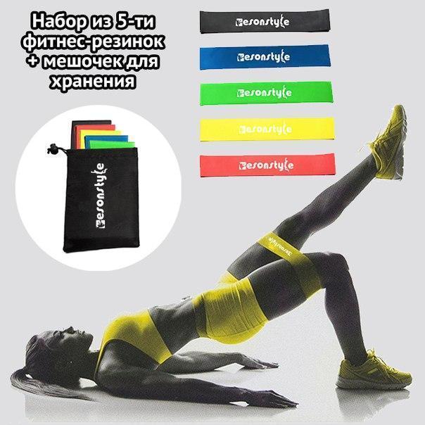 Набор фитнес-резинок 5шт+мешочек для хранения! Эспандер, тренажер.