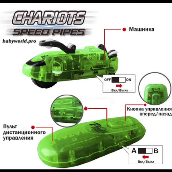 Подарок для ребенка Трубопроводные гонки Chariots Speed Pipes 27 деталей. Лучшая Цена!
