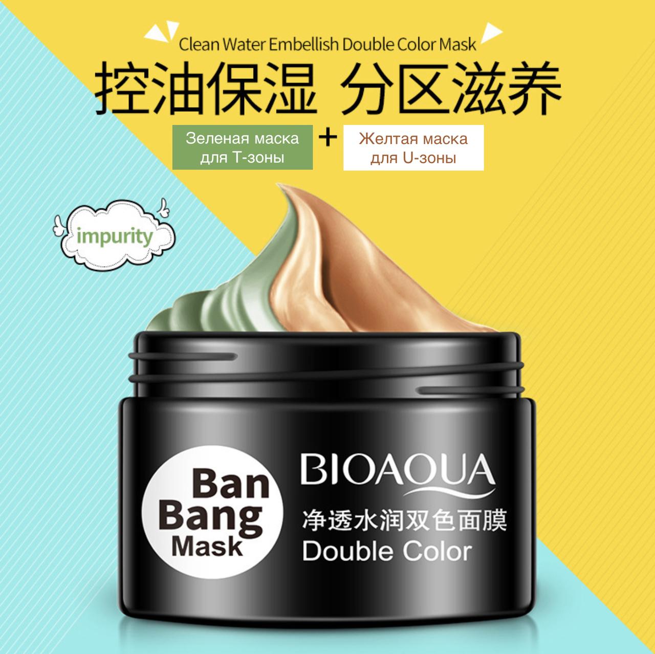 Двойная маска BIOAQUA Ban Bang Mask Double Color очищающая, 100 г