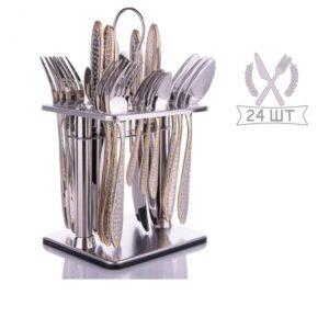 Набор столовых предметов Zepter-032 на подставке 24 предмета, кухонный набор столовых предметов на 6 персон