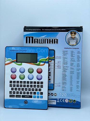 Развивающий детский компьютер 120 заданий HSM-50128